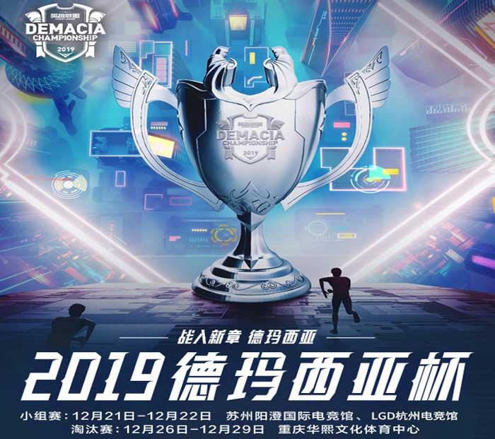 Demacia Cup LPL 2019